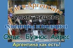 shoppingonce