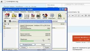 Распакуем файлы из архива ZIP