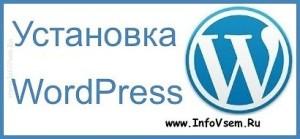 Как сделать сайт WordPress