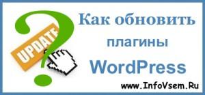 Как, обновить, плагины, WordPress