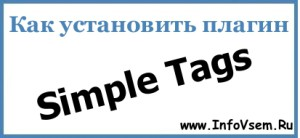 плагин, simple tags