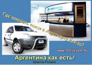 taxiezeiza