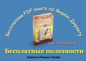 Бесплатная PDF книга по Яндекс Директу. Автор Илья Цымбалист