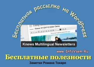 плагин для новостной рассылки Knews Multilingual Newsletters