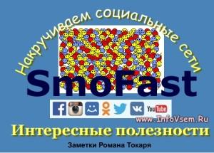 Накрутка-раскрутка в социальных сетях-сервис SmoFast
