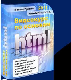 Бесплатный курс по основам HTML. Автор: Михаил Русаков.