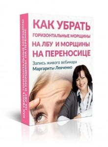 Как убрать горизонтальные морщины на лбу и морщины на переносице. Автор: Маргарита Левченко.
