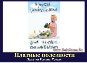 """Видео-курс """"Рисование Для Самых Маленьких"""". Александра Бонина"""