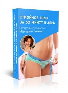 Стройное Тело за 30 минут в день. Программа тренировок. Автор: Маргарита Левченко.
