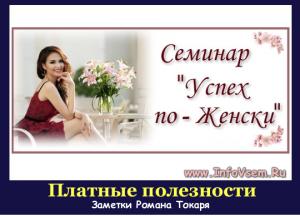 """«Успех по-женски""""». Автор: Лариса Кондрашова."""