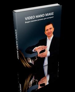 Книга PDF - VIDEO HAND MAKE