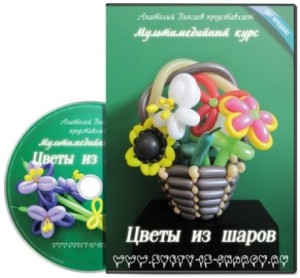 Цветы из воздушных шаров. Автор: Анатолий Пиксаев.