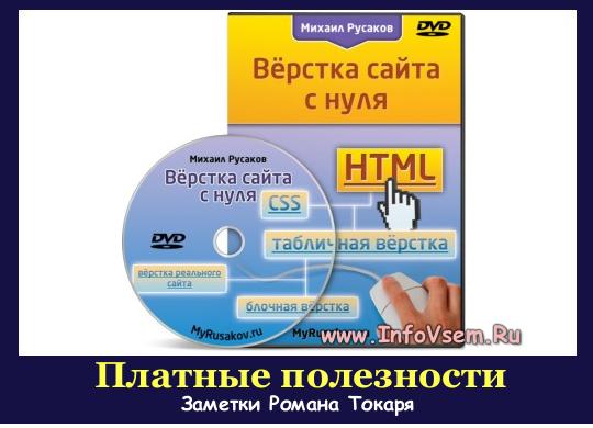 Вёрстка сайта с нуля mira63 ru