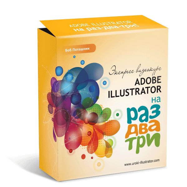 Бесплатный видео-курс «Adobe Illustrator на раз-два-три». Автор: Бориса Поташника