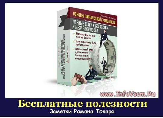 Основы финансовой грамотности. Курс Дмитрия Печеркина.