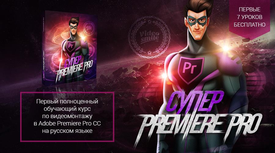 superpremier2