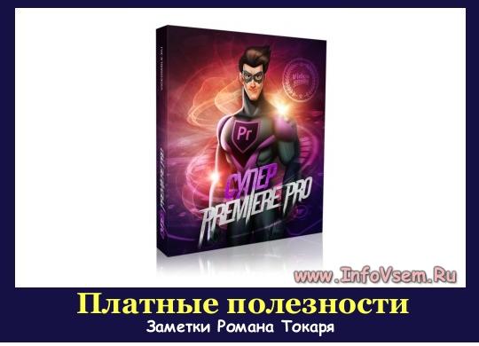superpremier310