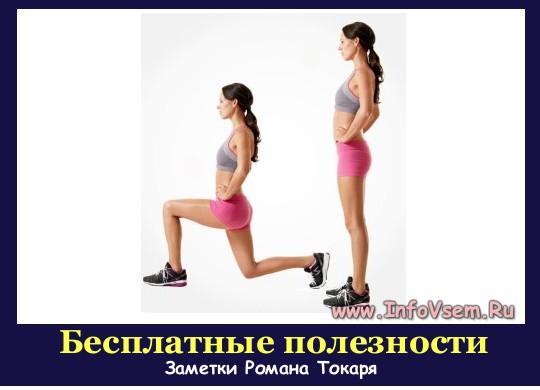 Упражнения для красивых бедер