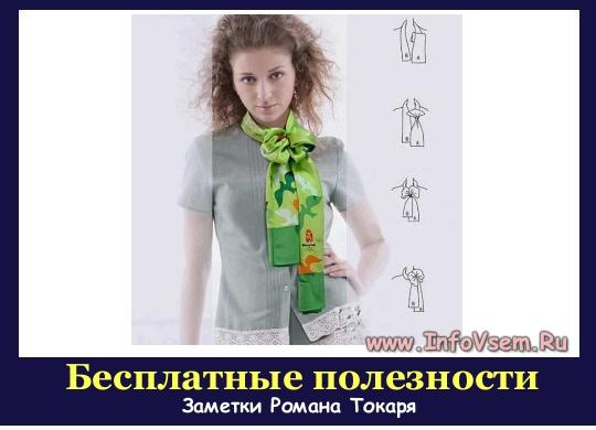 Интересные способы завязать шарф или платок
