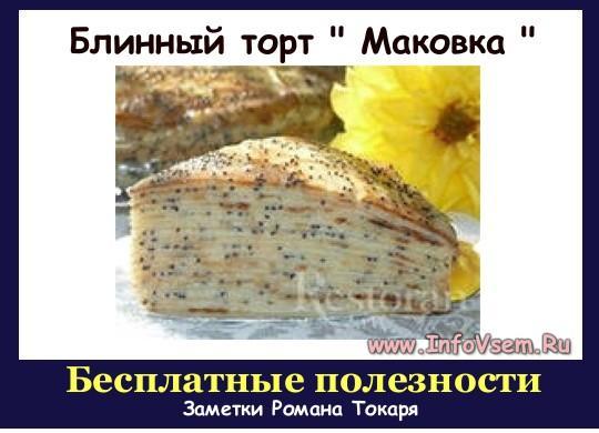 """Блинный торт """" Маковка """""""