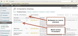 плагин, WordPress, WP-DB-Backup