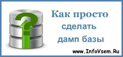 Как сохранить и восстановить базу MySQL