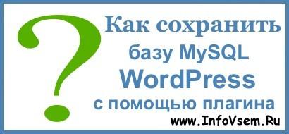 Как сохранить базу блога WordPress
