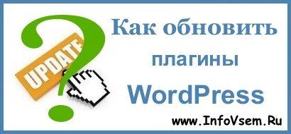 Как обновить плагины WordPress?