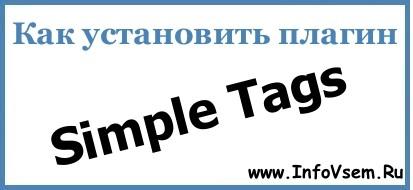 Как установить плагин тег меток WordPress Simple Tags?