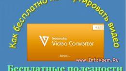 Как бесплатно конвертировать видео в мп3 программой FreeMake Video Converter
