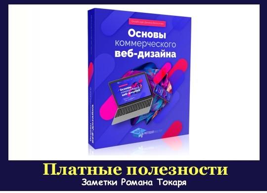 """Онлайн-курс Даниила Волосатова """"Основы коммерческого веб-дизайна"""""""