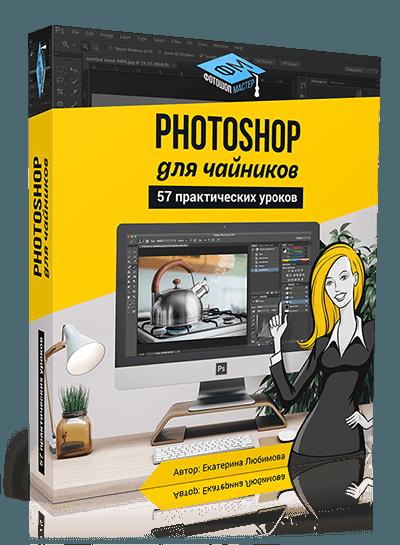 Курс Photoshop для чайников, 57 практических уроков. VIP