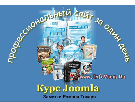 Курс Joomla 3 – профессиональный сайт за один день