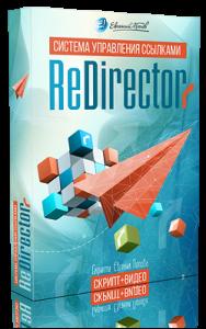где скачать или купить скрипт «ReDirector»