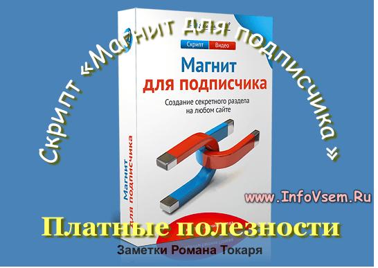 Скрипт «Магнит для подписчика» Евгения Попова