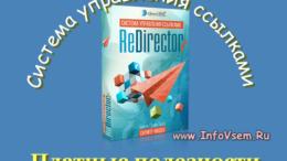 Грамотный редирект в партнерках cо скриптом «ReDirector»