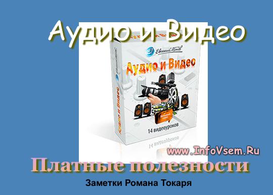Аудио и Видео. Курс Евгения Попова