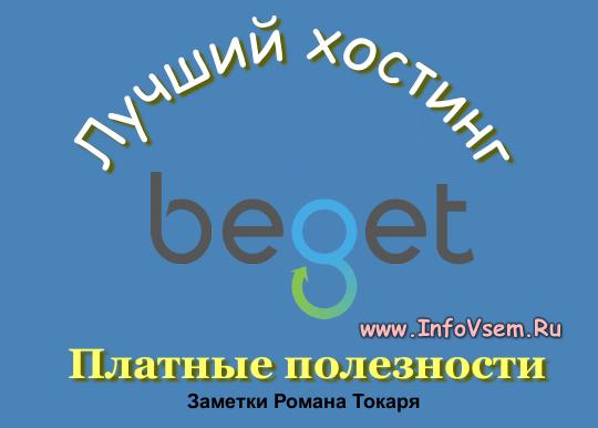 Лучший и надежный хостинг БЕГЕТ среди хостингов