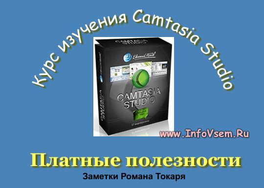 Курс изучения Camtasia Studio от Евгения Попова