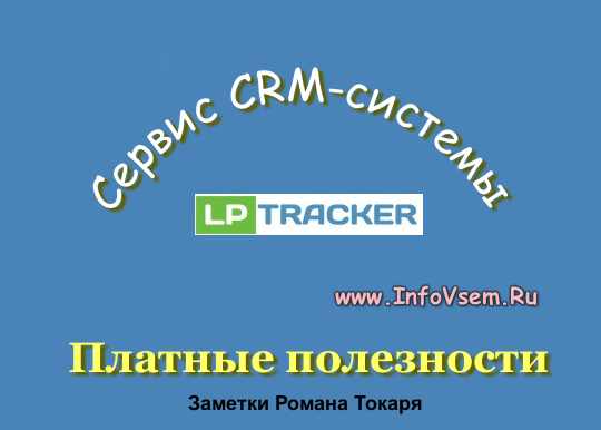 Сервис CRM-системы с клиентами