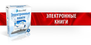 Электронные книги. Автор Евгений Попов
