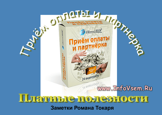 Курс «Приём оплаты и партнерка». Автор Евгений Попов