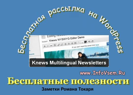 Как организовать бесплатную рассылку на WordPress
