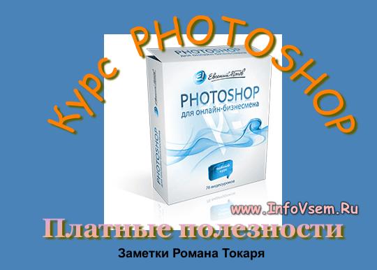 Курс программы PHOTOSHOP