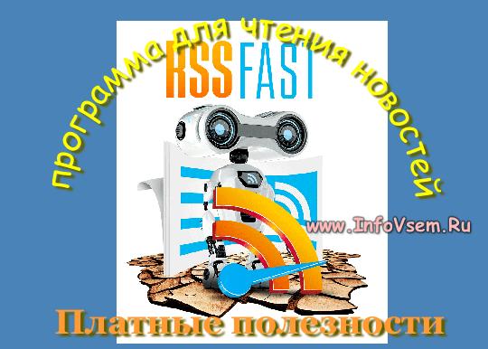 Быстрая программа для чтения новостей разных блогов с RSS лентой!
