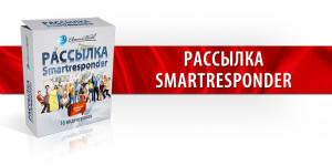 """Курс """"Рассылка Smartresponder"""". Автор Евгений Попов"""