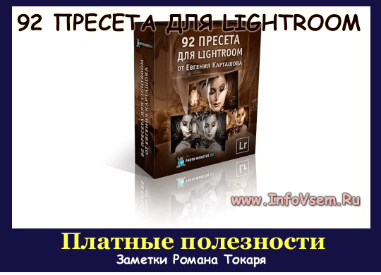 92 пресета для Lightroom. Евгений Карташов