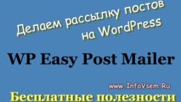 Как сделать рассылку статей-постов на WordPress