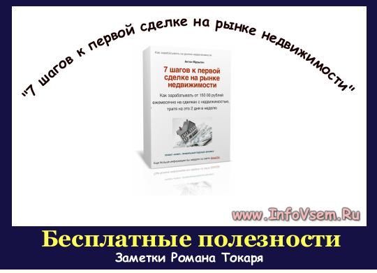 """Книга Антона Мурыгина """"7 шагов к первой сделке на рынке недвижимости"""""""