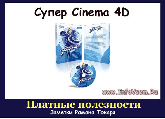 Курс Супер Cinema 4D